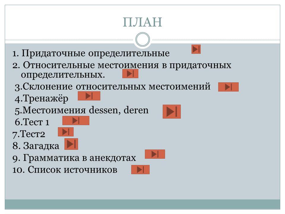 THEORIE UND PRAXIS ( ПРЕЗЕНТАЦИЯ ПО ГРАММАТИКЕ 8 КЛАСС) Attributsätze