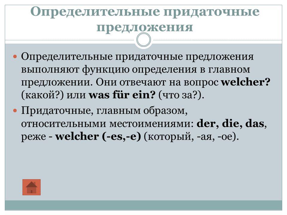 ПЛАН 1. Придаточные определительные 2. Относительные местоимения в придаточных определительных. 3.Склонение относительных местоимений 4.Тренажёр 5.Мес