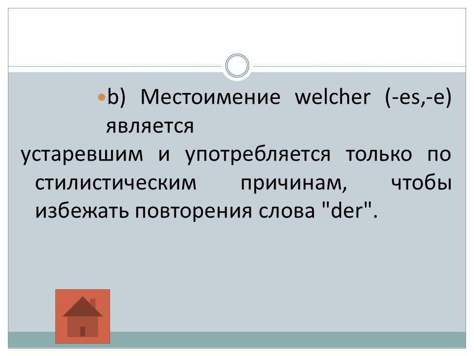 Относительные местоимения в придаточных a) Относительные местоимения относятся к какому-либо существительному главного предложения и согласуются с ним