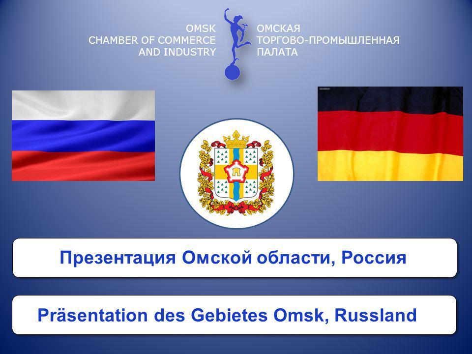 OMSK CHAMBER OF COMMERCE AND INDUSTRY ОМСКАЯ ТОРГОВО-ПРОМЫШЛЕННАЯ ПАЛАТА В области зарегистрировано более 33 российско-германских совместных предприятий.