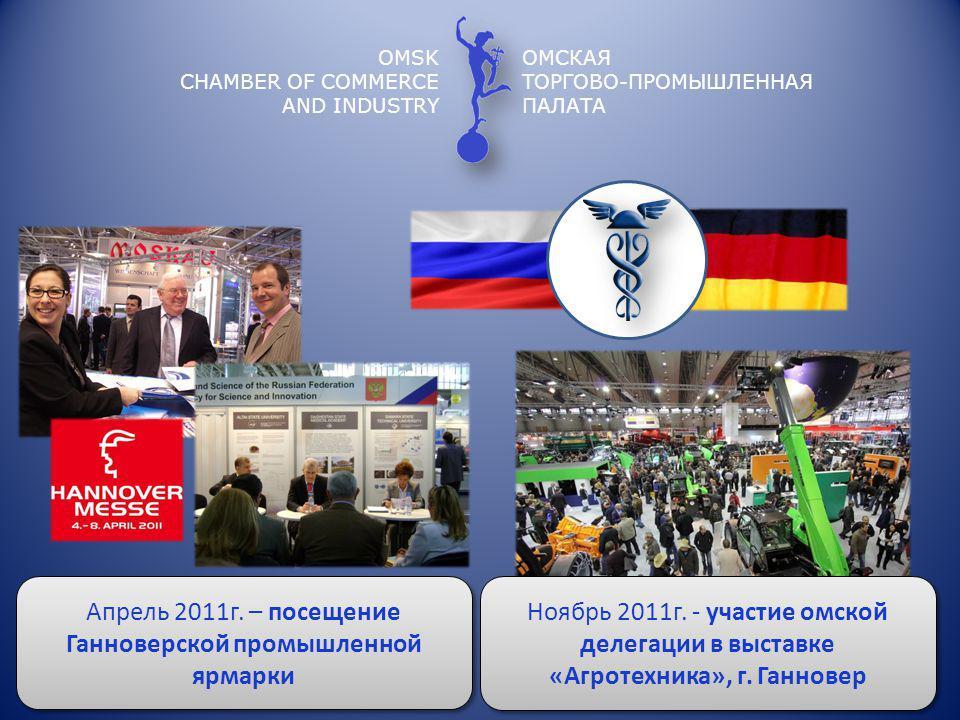 OMSK CHAMBER OF COMMERCE AND INDUSTRY ОМСКАЯ ТОРГОВО-ПРОМЫШЛЕННАЯ ПАЛАТА Апрель 2011г.