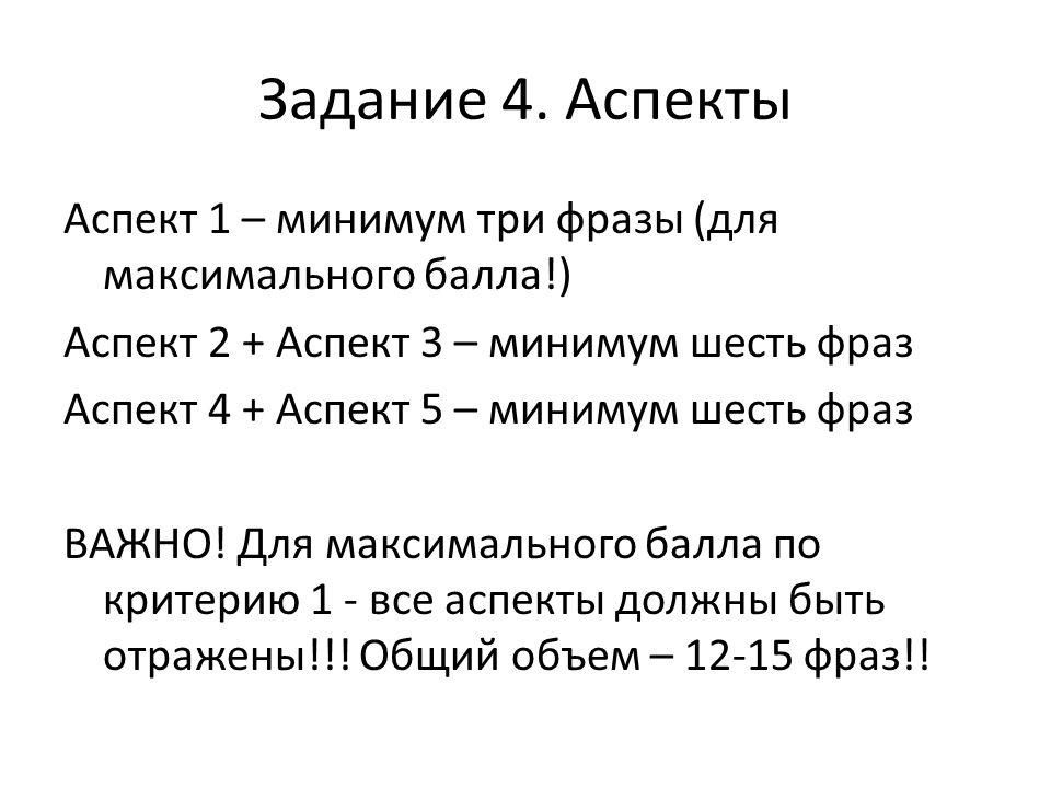 Задание 4. Аспекты Аспект 1 – минимум три фразы (для максимального балла!) Аспект 2 + Аспект 3 – минимум шесть фраз Аспект 4 + Аспект 5 – минимум шест