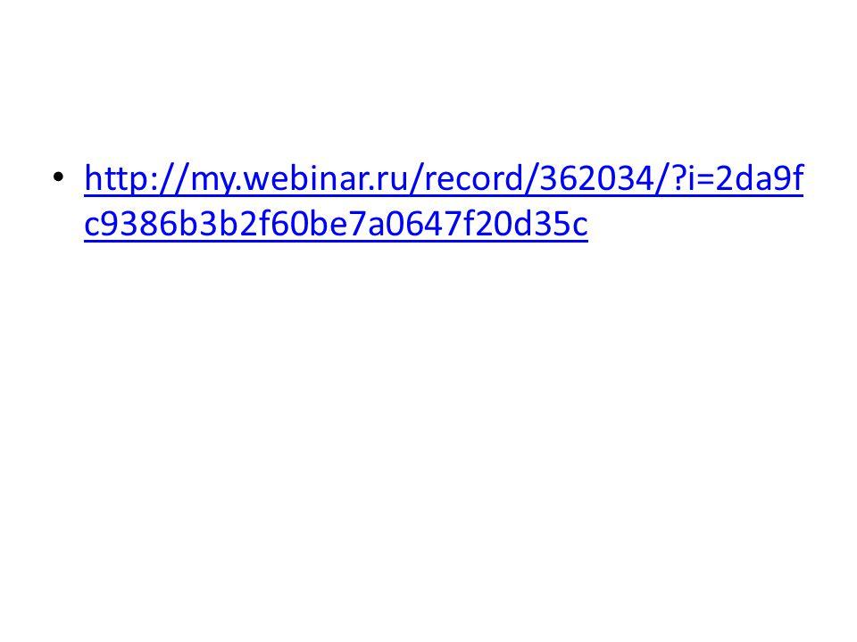 http://my.webinar.ru/record/362034/?i=2da9f c9386b3b2f60be7a0647f20d35c http://my.webinar.ru/record/362034/?i=2da9f c9386b3b2f60be7a0647f20d35c