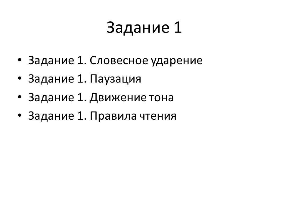 Задание 1 Задание 1. Словесное ударение Задание 1. Паузация Задание 1. Движение тона Задание 1. Правила чтения