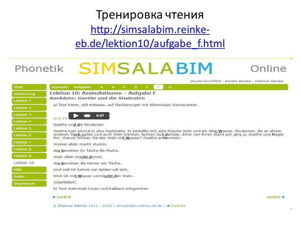 Тренировка чтения http://simsalabim.reinke- eb.de/lektion10/aufgabe_f.html http://simsalabim.reinke- eb.de/lektion10/aufgabe_f.html