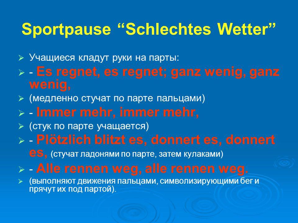 "Sportpause ""Schlechtes Wetter""   Учащиеся кладут руки на парты:   - Es regnet, es regnet; ganz wenig, ganz wenig,   (медленно стучат по парте па"
