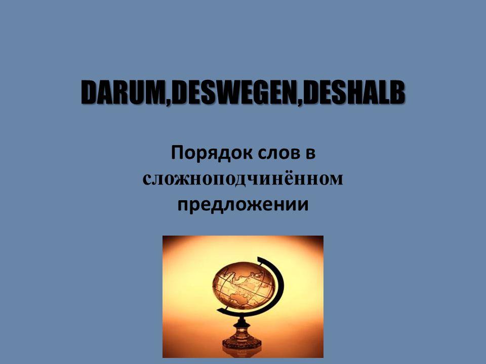 Презентацию выполнила: учитель немецкого языка МОУ СОШ № 38 Пономаренко И. В. г. Волгоград