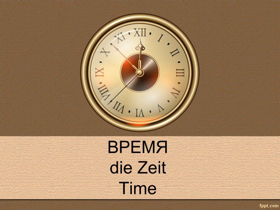 ВРЕМЯ die Zeit Time