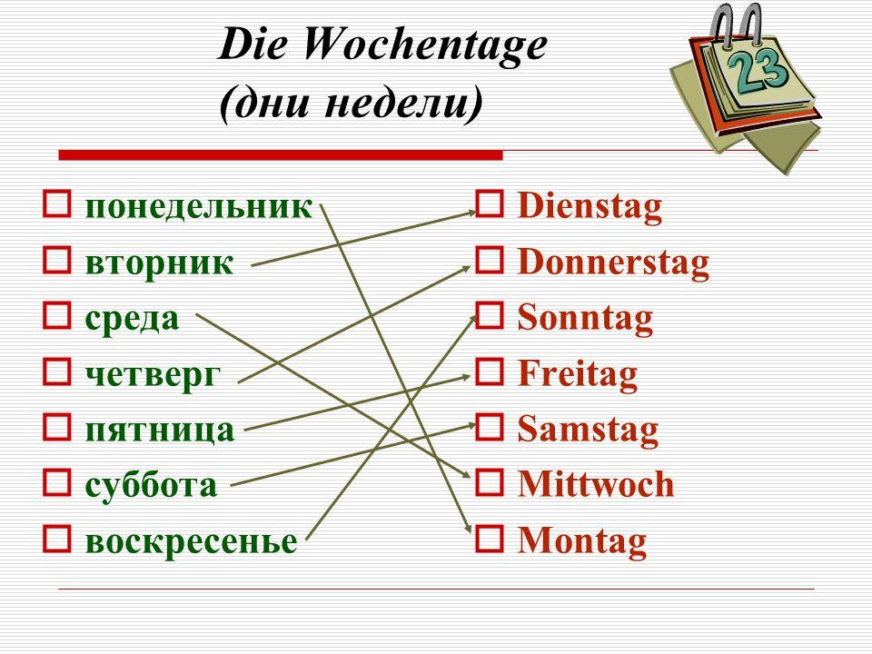 Die Wochentage (дни недели)  Dienstag  Donnerstag  Sonntag  Freitag  Samstag  Mittwoch  Montag  понедельник  вторник  среда  четверг  пятн