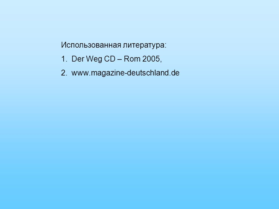 Использованная литература: 1.Der Weg CD – Rom 2005, 2.www.magazine-deutschland.de