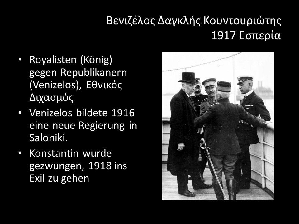 Βενιζέλος Δαγκλής Κουντουριώτης 1917 Εσπερία Royalisten (König) gegen Republikanern (Venizelos), Εθνικός Διχασμός Venizelos bildete 1916 eine neue Reg