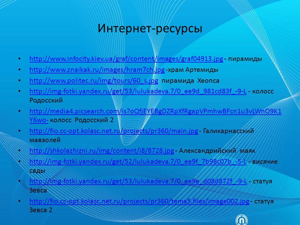 Интернет-ресурсы http://www.infocity.kiev.ua/graf/content/images/graf04913.jpg - пирамиды http://www.infocity.kiev.ua/graf/content/images/graf04913.jp