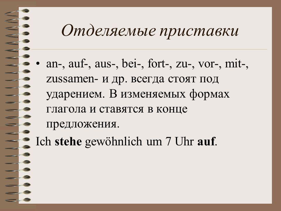 Отделяемые приставки an-, auf-, aus-, bei-, fort-, zu-, vor-, mit-, zussamen- и др.