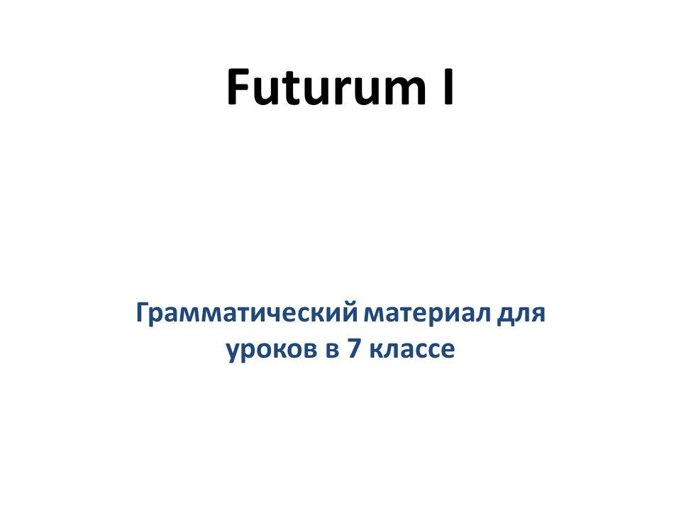 Futurum I Грамматический материал для уроков в 7 классе