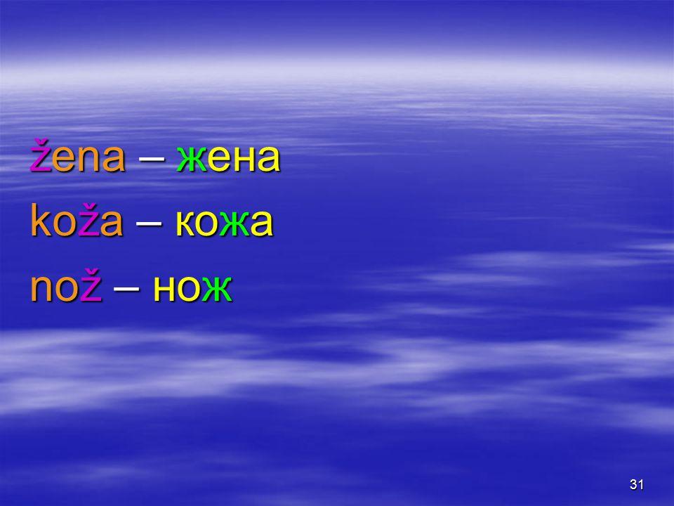 30 [](ž, ж)[](ž, ж)[](ž, ж)[](ž, ж)  ist die stimmhafte Entsprechung zu [  ] (š, ш)  und von diesem sorgfältig zu unterscheiden  franz.