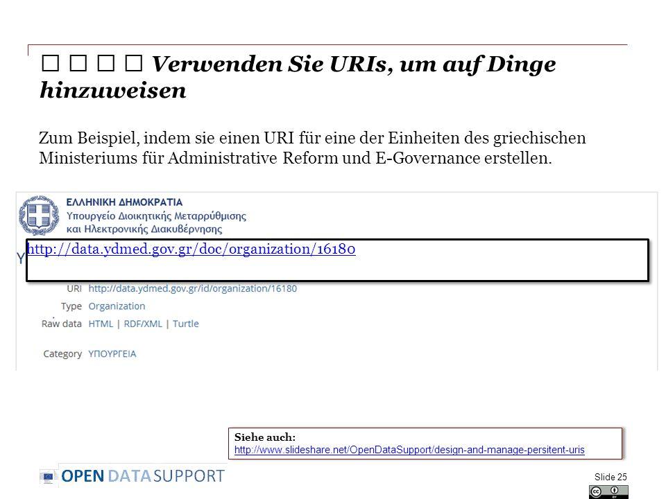 ★ ★ ★ ★ Verwenden Sie URIs, um auf Dinge hinzuweisen Zum Beispiel, indem sie einen URI für eine der Einheiten des griechischen Ministeriums für Admini