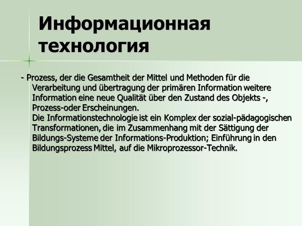Информационная технология - Prozess, der die Gesamtheit der Mittel und Methoden für die Verarbeitung und übertragung der primären Information weitere