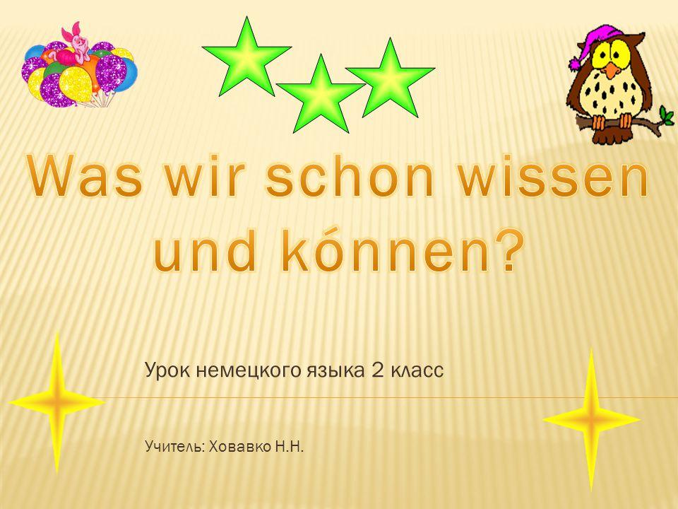 Урок немецкого языка 2 класс Учитель: Ховавко Н.Н.