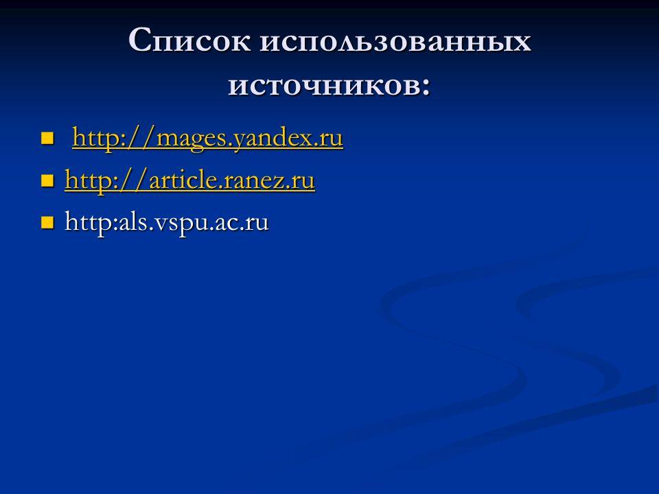 Список использованных источников: http://mages.yandex.ru http://mages.yandex.ruhttp://mages.yandex.ru http://article.ranez.ru http://article.ranez.ru