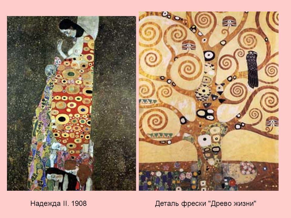 Деталь фрески