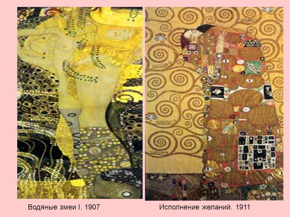 Водяные змеи I. 1907Исполнение желаний. 1911