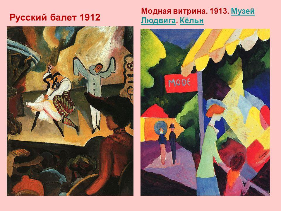 Русский балет 1912 Модная витрина. 1913. Музей Людвига. КёльнМузей ЛюдвигаКёльн