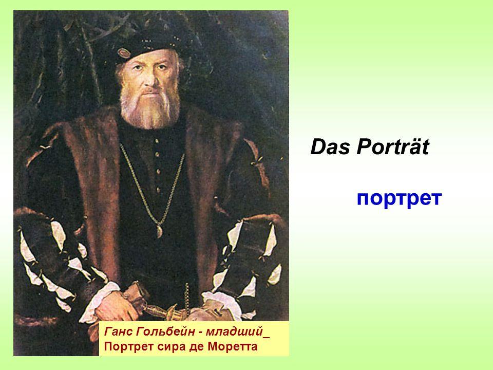 Ганс Гольбейн - младший_ Портрет сира де Моретта Das Porträt портрет