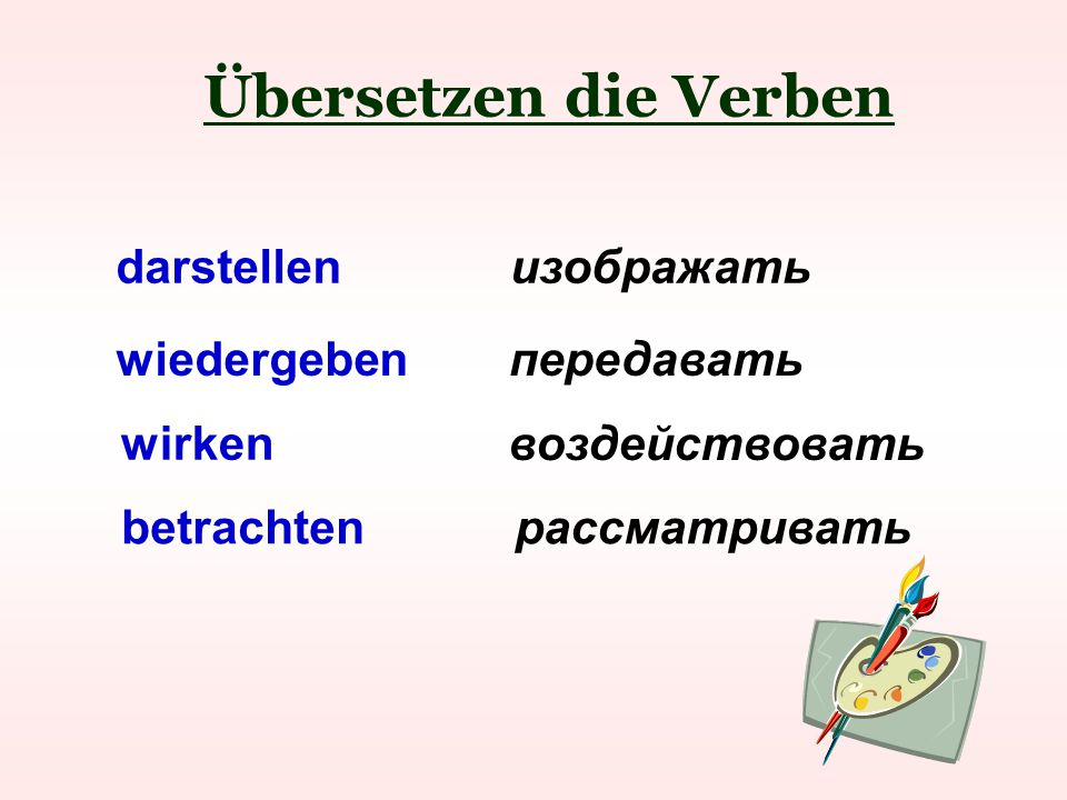 изображать передавать воздействовать рассматривать darstellen wiedergeben wirken betrachten Übersetzen die Verben
