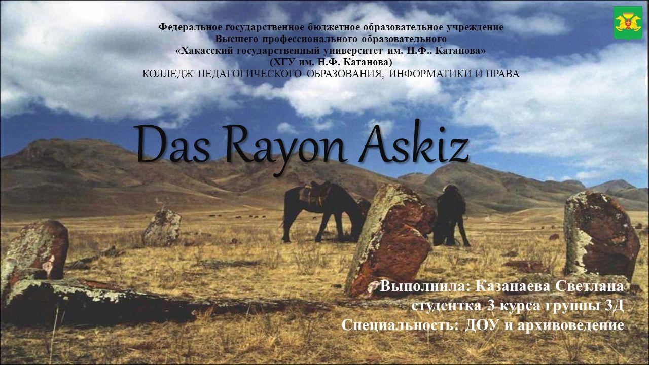 1 Das Rayon Askiz Федеральное государственное бюджетное образовательное учреждение Высшего профессионального образовательного «Хакасский государственный университет им.
