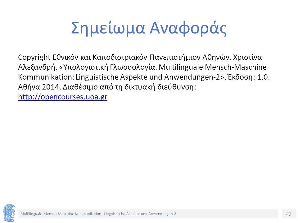 40 Multilinguale Mensch-Maschine Kommunikation: Linguistische Aspekte und Anwendungen-2 Σημείωμα Αναφοράς Copyright Εθνικόν και Καποδιστριακόν Πανεπισ