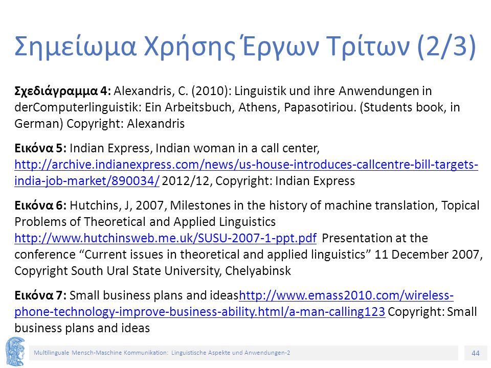 44 Multilinguale Mensch-Maschine Kommunikation: Linguistische Aspekte und Anwendungen-2 Σημείωμα Χρήσης Έργων Τρίτων (2/3) Σχεδιάγραμμα 4: Alexandris,