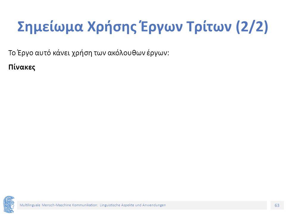 63 Multilinguale Mensch-Maschine Kommunikation: Linguistische Aspekte und Anwendungen Σημείωμα Χρήσης Έργων Τρίτων (2/2) Το Έργο αυτό κάνει χρήση των ακόλουθων έργων: Πίνακες