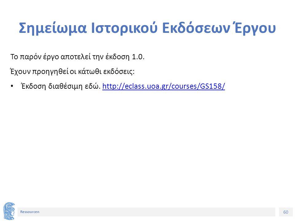 60 Ressourcen Σημείωμα Ιστορικού Εκδόσεων Έργου Το παρόν έργο αποτελεί την έκδοση 1.0.