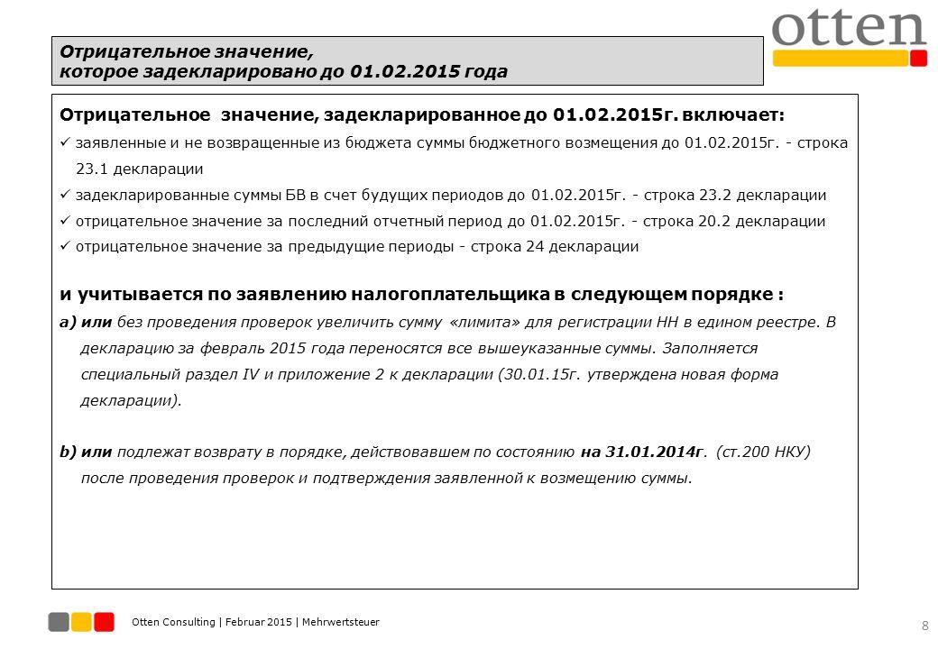 Otten Consulting | Februar 2015 | Mehrwertsteuer 8 Отрицательное значение, которое задекларировано до 01.02.2015 года Отрицательное значение, задеклар