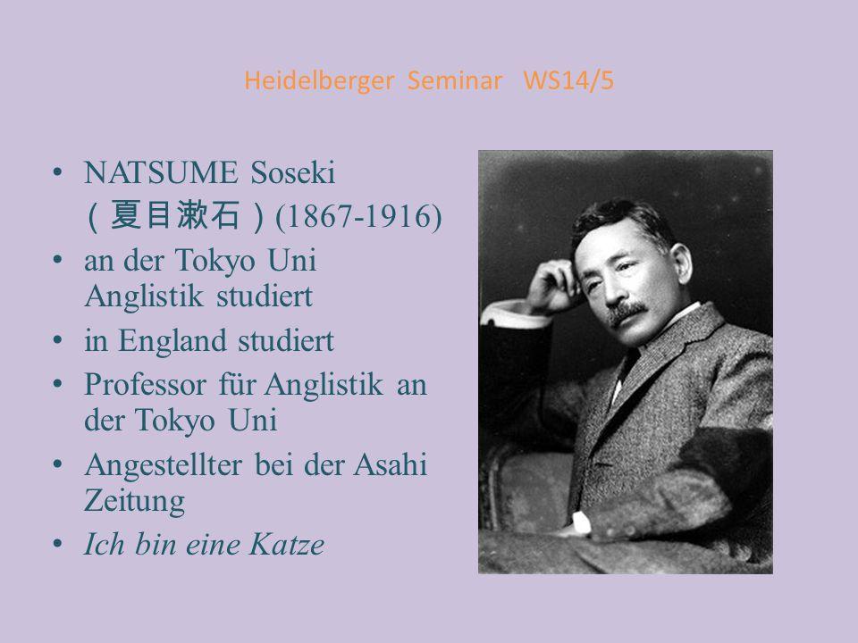 Heidelberger Seminar WS14/5 問題です。 1 .漱石が F/f という装置を使って明らかにしようとしたこ とは何 でしょうか? 2 .近代絵画と山水画の共通点と相違点は何でしょうか? よくできました!!