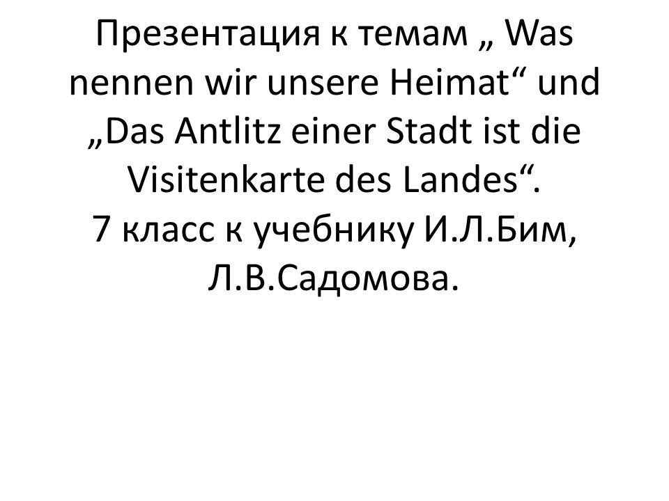 """Презентация к темам """" Was nennen wir unsere Heimat"""" und """"Das Antlitz einer Stadt ist die Visitenkarte des Landes"""". 7 класс к учебнику И.Л.Бим, Л.В.Сад"""