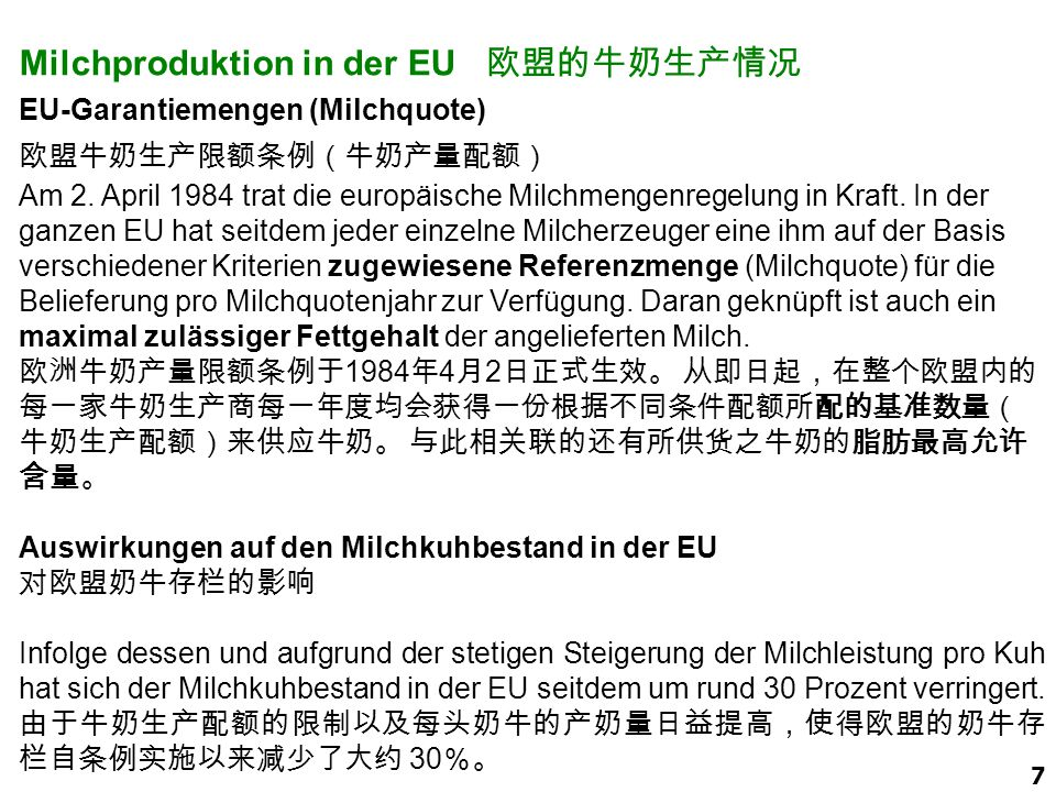 7 Milchproduktion in der EU 欧盟的牛奶生产情况 EU-Garantiemengen (Milchquote) 欧盟牛奶生产限额条例(牛奶产量配额) Am 2. April 1984 trat die europäische Milchmengenregelung in K