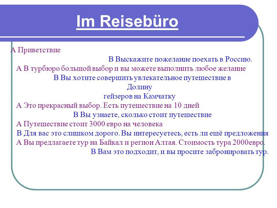 Im Reisebüro A Приветствиe В Выскажите пожелание поехать в Россию.