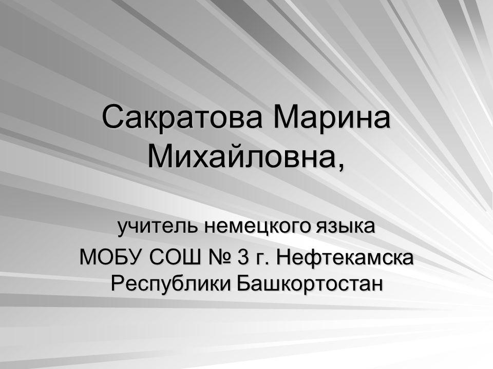 Cакратова Марина Михайловна, учитель немецкого языка МОБУ СОШ № 3 г. Нефтекамска Республики Башкортостан