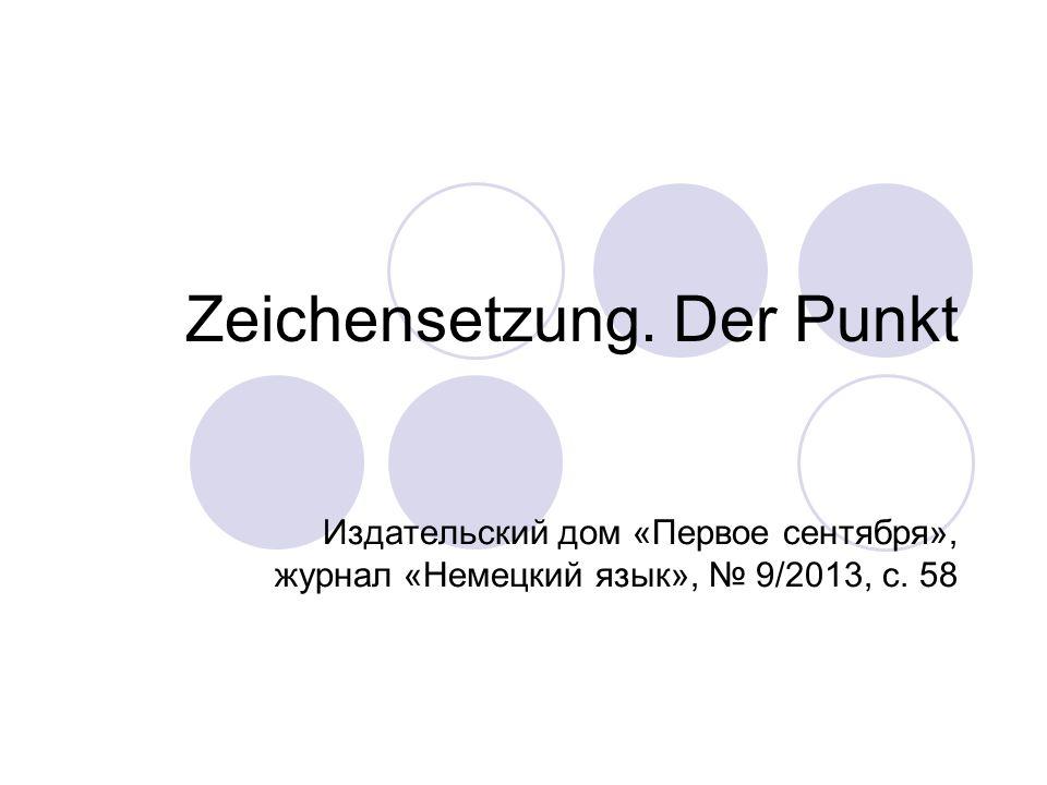 Zeichensetzung. Der Punkt Издательский дом «Первое сентября», журнал «Немецкий язык», № 9/2013, с. 58