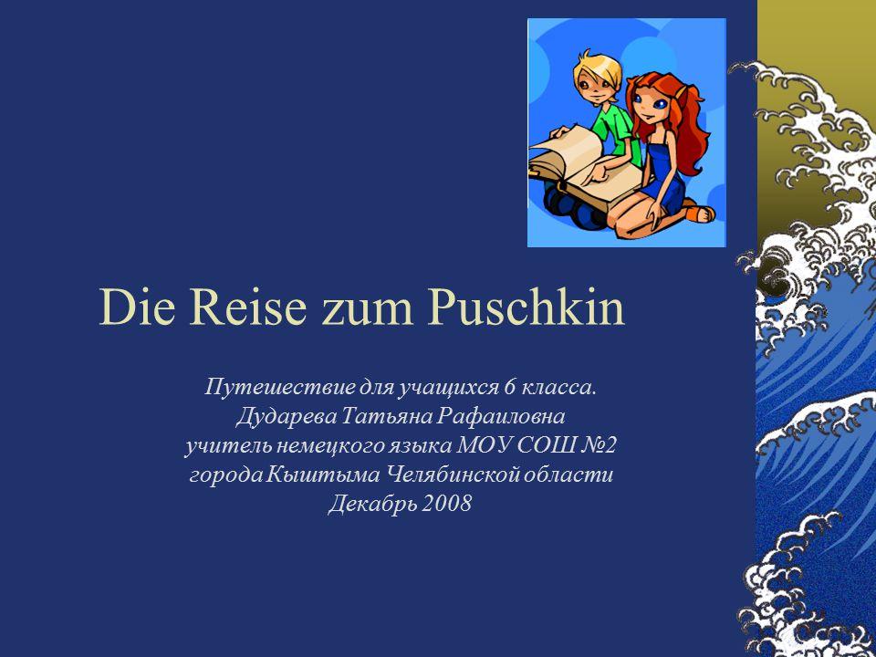 Die Reise zum Puschkin Путешествие для учащихся 6 класса.