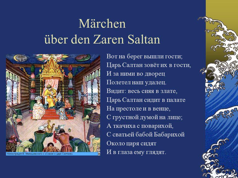 Märchen über den Zaren Saltan Вот на берег вышли гости; Царь Салтан зовёт их в гости, И за ними во дворец Полетел наш удалец.