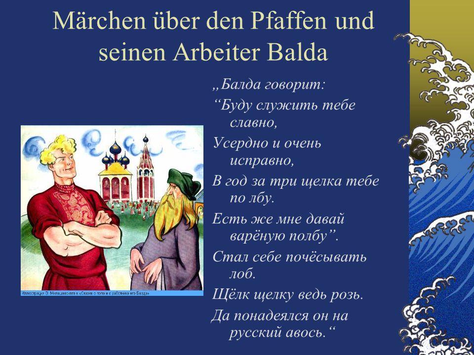 """Märchen über den Pfaffen und seinen Arbeiter Balda """"Балда говорит: Буду служить тебе славно, Усердно и очень исправно, В год за три щелка тебе по лбу."""