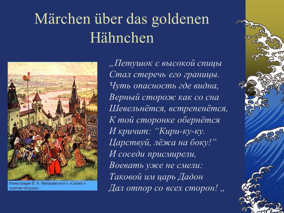 """Märchen über das goldenen Hähnchen """"Петушок с высокой спицы Стал стеречь его границы."""