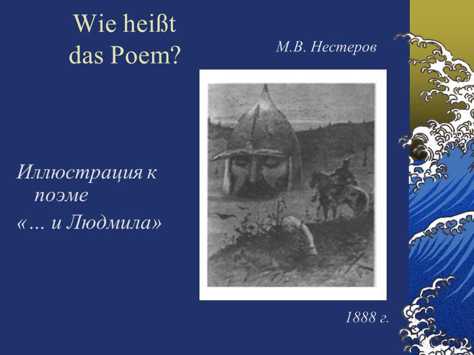 Wie heißt das Poem? Иллюстрация к поэме «… и Людмила» М.В. Нестеров 1888 г.