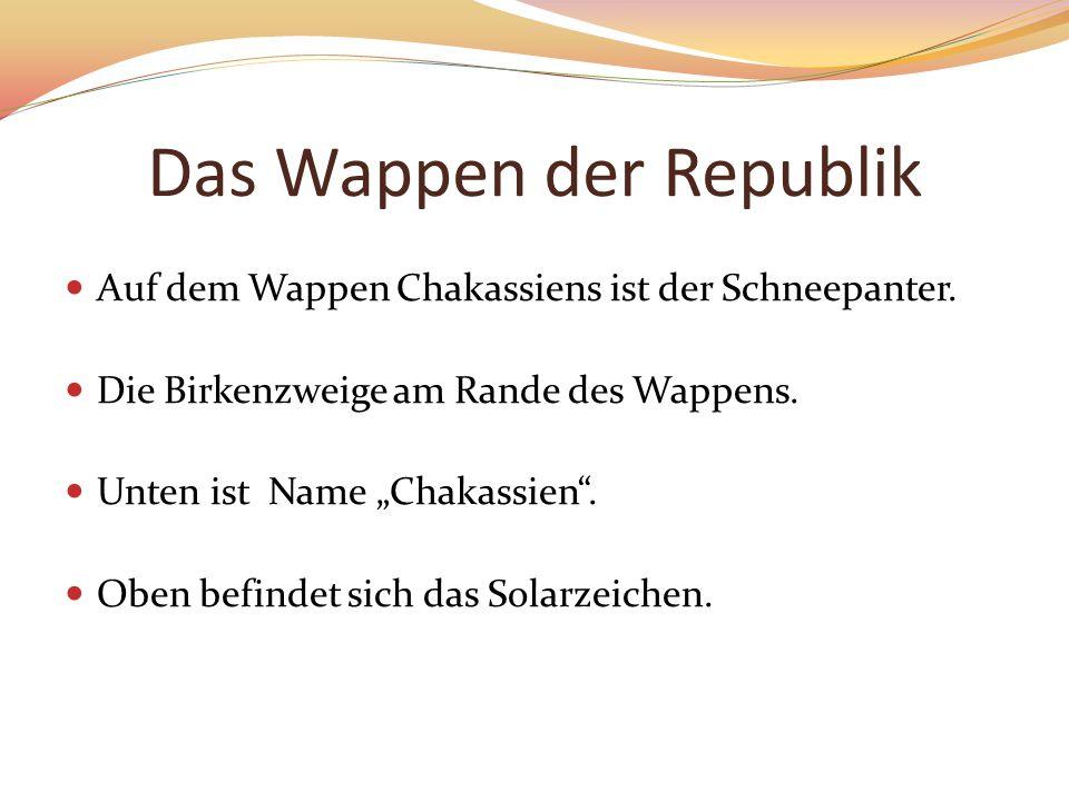 """Das Wappen der Republik Auf dem Wappen Chakassiens ist der Schneepanter. Die Birkenzweige am Rande des Wappens. Unten ist Name """"Chakassien"""". Oben befi"""