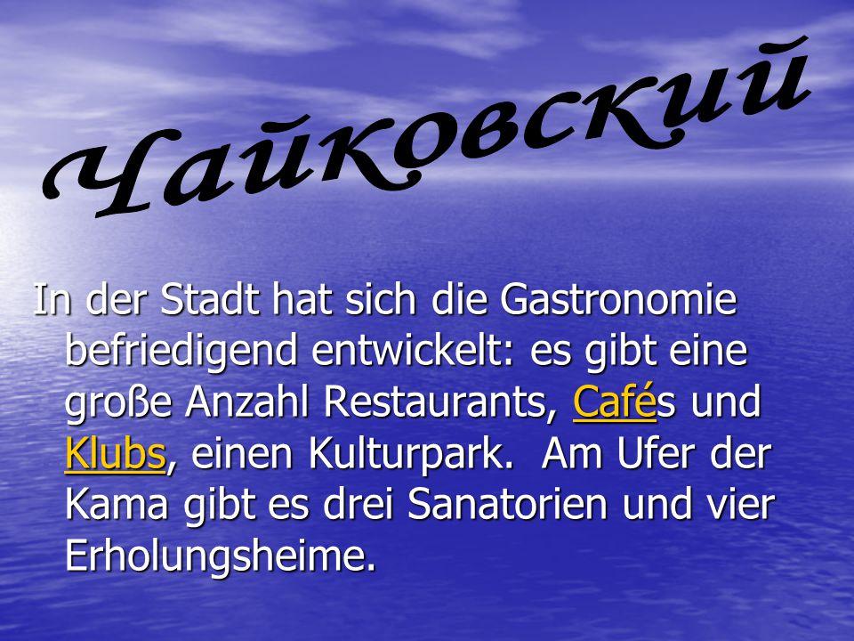 In der Stadt hat sich die Gastronomie befriedigend entwickelt: es gibt eine große Anzahl Restaurants, Cafés und Klubs, einen Kulturpark. Am Ufer der K