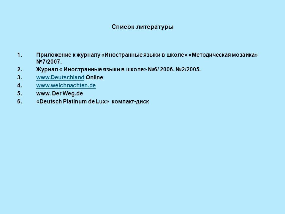 Список литературы 1.Приложение к журналу «Иностранные языки в школе» «Методическая мозаика» №7/2007.