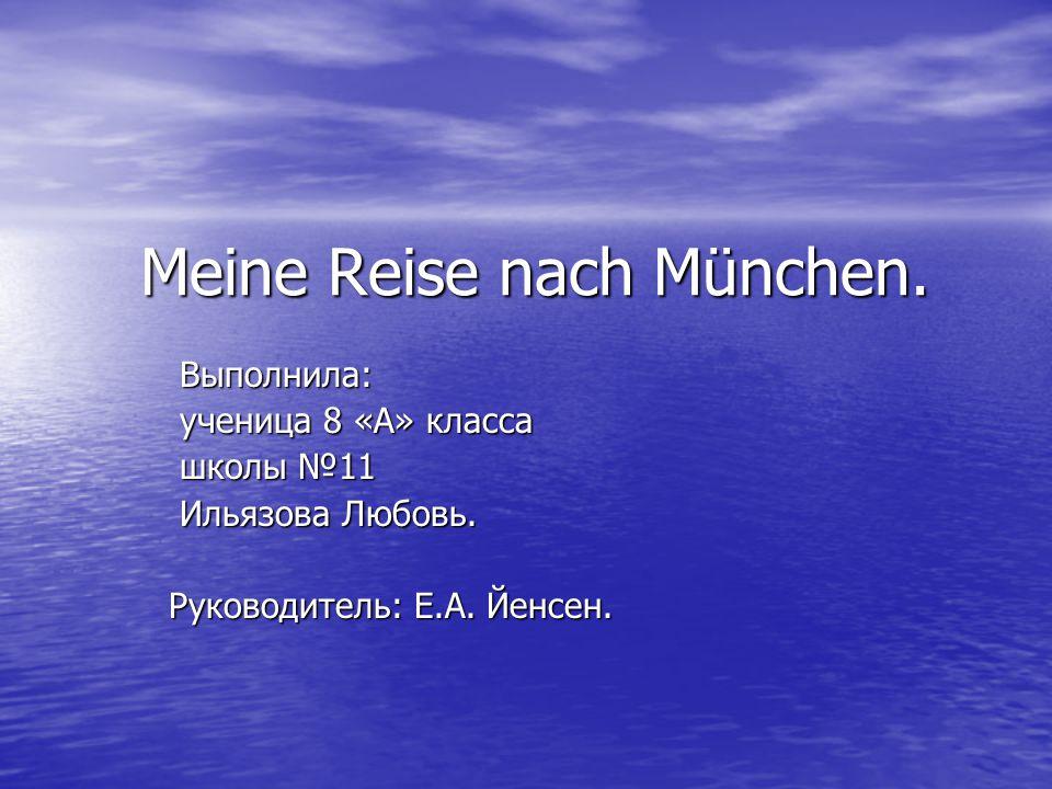 Meine Reise nach München.