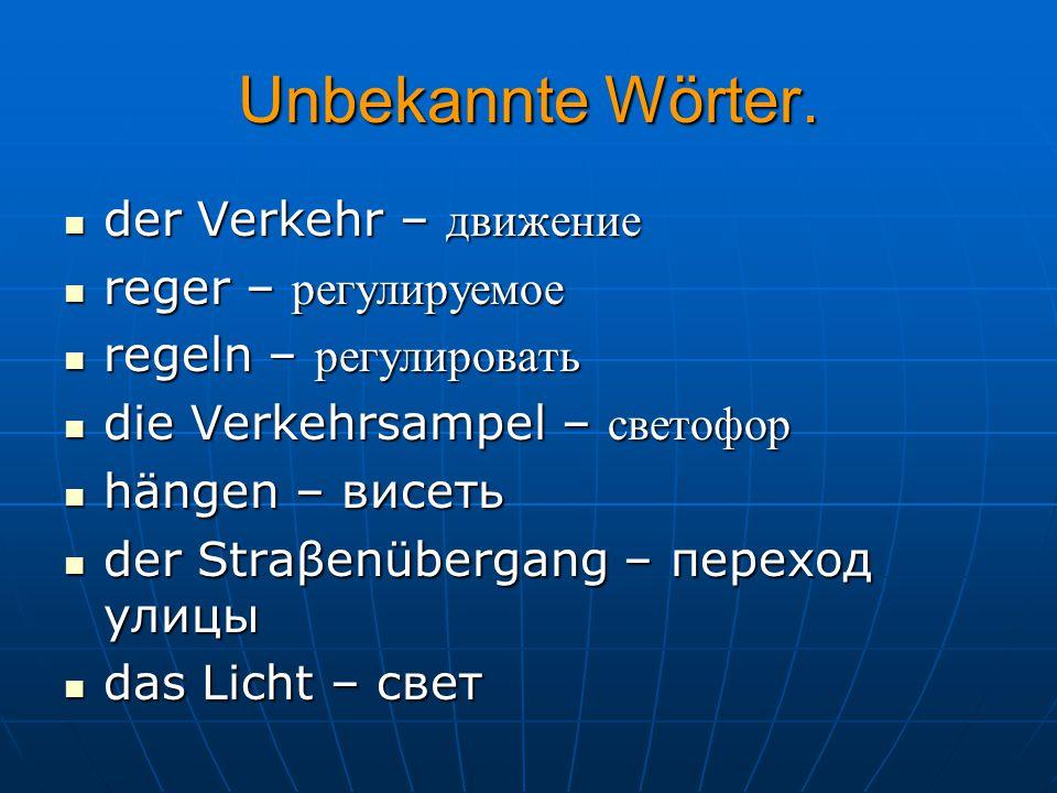Unbekannte Wörter.